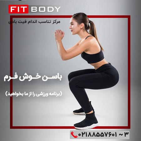 باسن خوش فرم و تقویت عضلات باسن