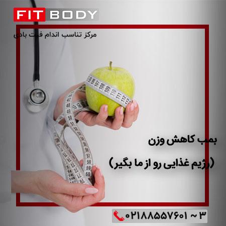 کاهش وزن و رژیم غذایی اصولی