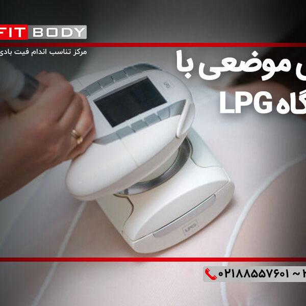 لاغری موضعی با دستگاه LPG