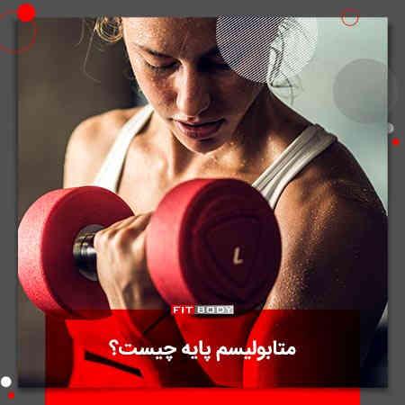 افزایش متابولیسم پایه