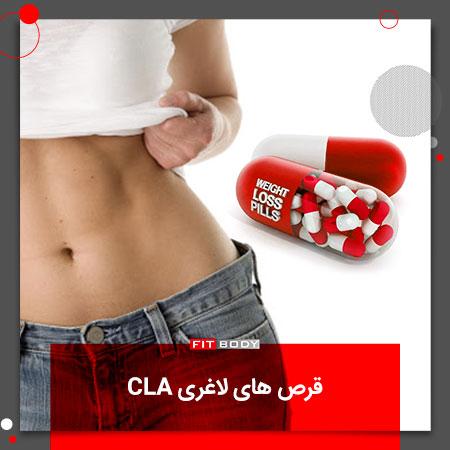 قرص های لاغری CLA