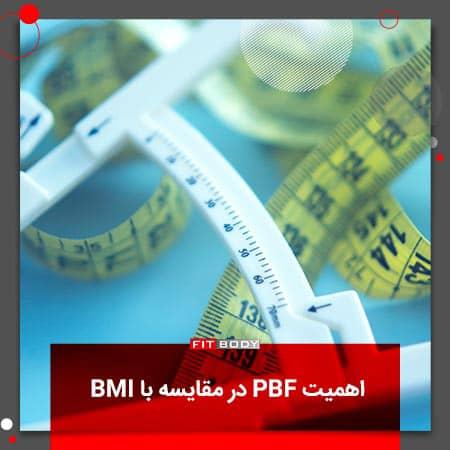 اهمیت pbf در مقایسه با BMI